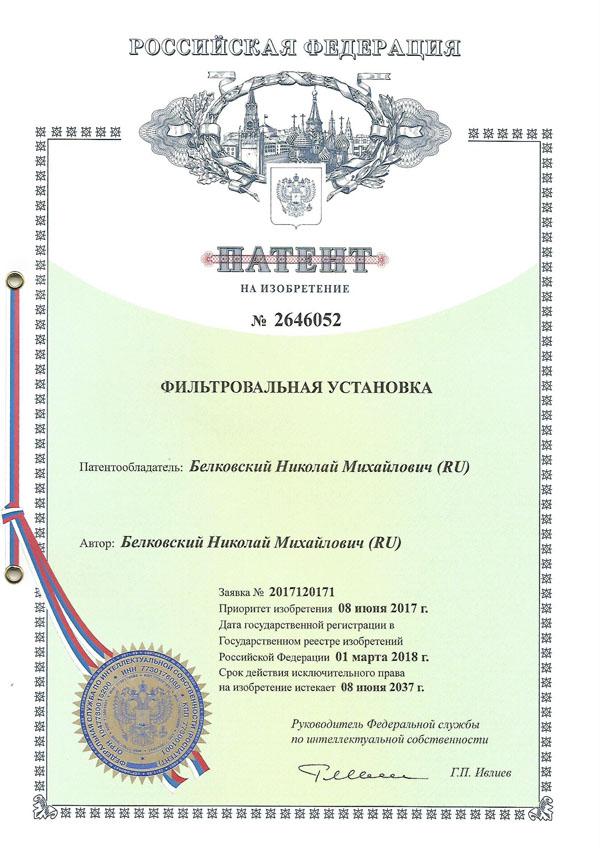 Патент 2646052 «ФИЛЬТРОВАЛЬНАЯ УСТАНОВКА»